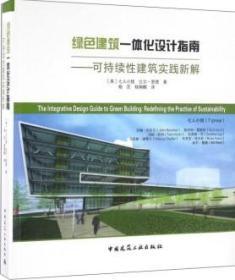 绿色建筑一体化设计指南-可持续性建筑实践新解 9787112194605 七人小组 比尔·里德 中国建筑工业出版社 蓝图建筑书店