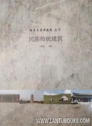 民族传统建筑