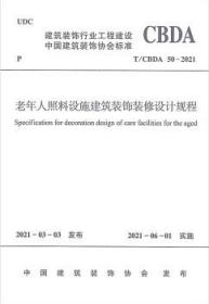 T/CBDA 50-2021 老年人照料设施建筑装饰装修设计规程 1511237274 南京银城建设发展股份有限公司 中国建筑工业出版社
