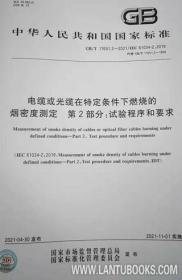 GB/T17651.2-2021 电缆或光缆在特定条件下燃烧的烟密度测定 第2部分:试验程序和要求 上海国缆检测中心有限公司 江苏中天科技股份有限公司 中国标准出版社