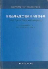 美国水环境联合会(WEF)环境工程实用手册系列 污泥处理处置工程设计与管理手册 9787112212118 美国水环境联合会 中国建筑工业出版社