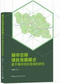 城市空间绿色发展模式 基于秦岭地区商洛的研究 9787112262618 鱼晓惠 中国建筑工业出版社 蓝图建筑书店