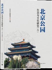 北京公园生态与文化研究(六) 9787112257751 北京市公园管理中心 中国建筑工业出版社 蓝图建筑书店