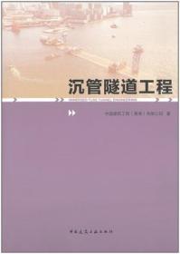 沉管隧道工程 9787112262731 中国建筑工程(香港)有限公司 中国建筑工业出版社 蓝图建筑书店
