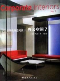 世界建筑空间设计 办公空间 7 9787112092222 罗杰·易 中国建筑工业出版社 蓝图建筑书店