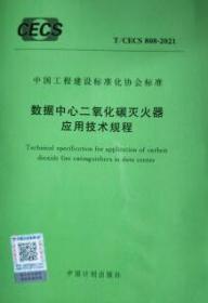 中国工程建设标准化协会标准 T/CECS 808-2021 数据中心二氧化碳灭火器应用技术规程 155182.0815 上海邮电设计咨询研究院有限公司 中国计划出版社