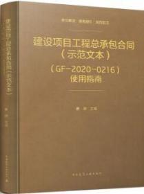 建设项目工程总承包合同(示范文本)(GF-2020-0216)使用指南 9787112261239 曹珊 中国建筑工业出版社 蓝图建筑书店