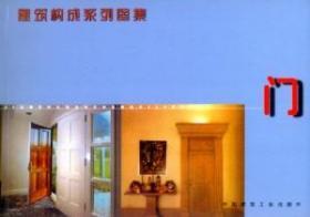 建筑构成系列图集 门 9787112063468 宋培抗 中国建筑工业出版社 蓝图建筑书店