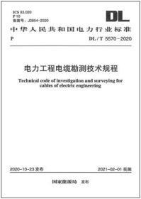 中华人民共和国电力行业标准 DL/T5570-2020 电力工程电缆勘测技术规程 155182.0799 中国电力工程顾问集团华东电力设计院有限公司 中国计划出版社