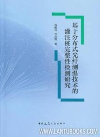 基于分布式光纤测温技术的灌注桩完整性检测研究 9787112261765 肖衡林 刘永莉 中国建筑工业出版社 蓝图建筑书店