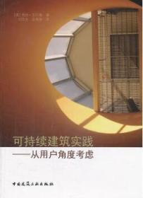 可持续建筑实践-从用户角度考虑 9787112156023 乔治·贝尔德 中国建筑工业出版社 蓝图建筑书店
