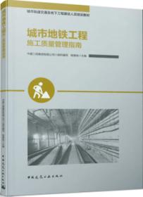 城市轨道交通及地下工程建设人员培训教材 城市地铁工程施工质量管理指南 9787112258796 程景栋 中国建筑工业出版社