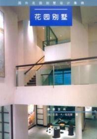 国外花园别墅设计集锦 花园别墅 8 9787112055333 巴里·A·伯克斯 中国建筑工业出版社 蓝图建筑书店