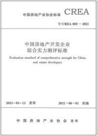 T/CREA 003-2021 中国房地产开发企业综合实力测评标准 1511237373 中国房地产业协会 上海易居房地产研究院 中国建筑工业出版社