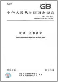 中华人民共和国国家标准 GB/T1727-2021 漆膜一般制备法 155066.1-67963 福建省产品质量检验研究院 标格达精密仪器(广州)有限公司 中国标准出版社