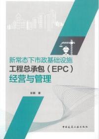 新常态下市政基础设施工程总承包(EPC)经营与管理 9787112261420 彭鹏 中国建筑工业出版社 蓝图建筑书店