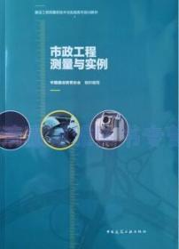 建设工程测量新技术与实践系列培训教材 市政工程测量与实例 9787112262861 中国建设教育协会 中国建筑工业出版社