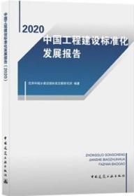 中国工程建设标准化发展报告(2020) 9787112261796 住房和城乡建设部标准定额研究所 中国建筑工业出版社 蓝图建筑书店