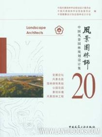 风景园林师 20 中国风景园林规划设计集 9787112262298 中国风景园林学会规划设计委员会 中国建筑工业出版社 蓝图建筑书店