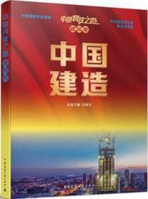 中国科技之路-建筑卷 中国建造 9787112261789 肖绪文 中国建筑工业出版社 蓝图建筑书店