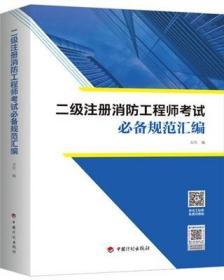 二级注册消防工程师考试必备规范汇编 9787518212057 中国计划出版社 蓝图建筑书店