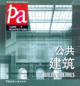 建筑设计名家名作详图丛书 公共建筑 9787112056187 弗朗西斯科·埃森西奥 中国建筑工业出版社 蓝图建筑书店