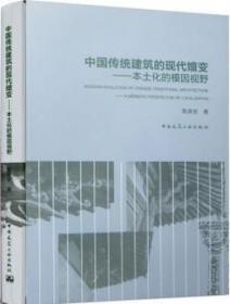 中国传统建筑的现代嬗变-本土化的模因视野 9787112230716 陈泉安 中国建筑工业出版社 蓝图建筑书店