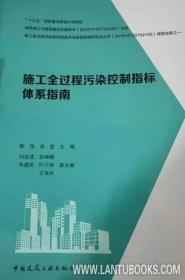 施工全过程污染控制指标体系指南 9787112250240 陈浩 肖坚 中国建筑工业出版社 蓝图建筑书店