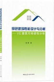 绿色建筑性能设计与分析-VE建筑可持续性分析 9787112217601 张辉 中国建筑工业出版社 蓝图建筑书店