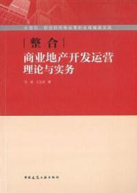 整合:商业地产开发运营理论与实务 9787112257591 洪斌 王玉龙 中国建筑工业出版社 蓝图建筑书店