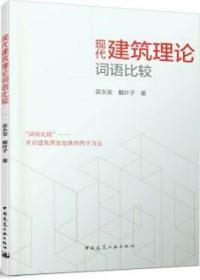 现代建筑理论词语比较 9787112250929 吴永发 戴叶子 中国建筑工业出版社 蓝图建筑书店