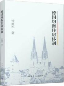 德国均衡住房体制 9787112261826 钟庭军 中国建筑工业出版社 蓝图建筑书店