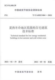 T/CABEE 004-2021 夏热冬冷地区低能耗住宅建筑技术标准 1511237293 上海市建筑科学研究院 中国建筑工业出版社