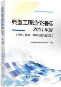 典型工程造价指标2021年版(学校、医院、城市轨道交通工程) 9787512910812 中国建设工程造价管理协会 中国人事出版社