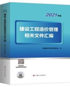 建设工程造价管理相关文件汇编(2021年版) 9787518212989 中国建设工程造价管理协会 中国计划出版社 蓝图建筑书店