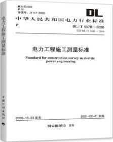 中华人民共和国电力行业标准 DL/T5578-2020 电力工程施工测量标准 155182.0821 中国电力工程顾问集团华北电力设计院有限公司 中国计划出版社