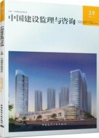 中国建设监理与咨询38 9787112261925 中国建设监理协会 中国建筑工业出版社 蓝图建筑书店
