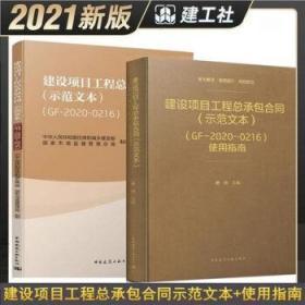 建设项目工程总承包合同(示范文本)(GF-2020-0216)+使用指南2件套 9787112261239 中华人民共和国住房和城乡建设部 国家市场监督管理总局 曹珊 中国建筑工业出版社