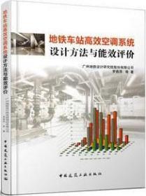 地铁车站高效空调系统设计方法与能效评价 9787112235278 广州地铁设计研究院股份有限公司 罗燕萍 中国建筑工业出版社