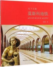 地下宫殿 莫斯科地铁 9787112239689 张淘 中国建筑工业出版社 蓝图建筑书店