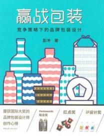 赢战包装-竞争策略下的品牌包装设计 9787112254767 彭冲 中国建筑工业出版社 蓝图建筑书店