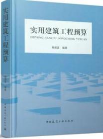 实用建筑工程预算 9787112260591 杨德富 中国建筑工业出版社 蓝图建筑书店