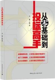 从零基础到投标高手 9787112261277 吴迪 中国建筑工业出版社 蓝图建筑书店