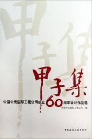甲子集-中国中元国际工程公司成立60周年设计作品选 9787112151998 中国中元国际工程公司 中国建筑工业出版社 蓝图建筑书店