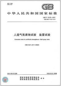 中华人民共和国国家标准 GB/T10125-2021 人造气氛腐蚀试验 盐雾试验 155066167938 青岛钢研纳克检测防护技术有限公司 冶金工业信息标准研究院 中国标准出版社
