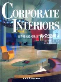 世界建筑空间设计 办公空间 4 9787112056170 罗杰·易 中国建筑工业出版社 蓝图建筑书店