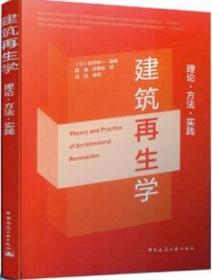 建筑再生学:理论.方法.实践 9787112233892 松村秀一 中国建筑工业出版社 蓝图建筑书店