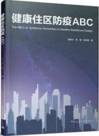 健康住区防疫ABC 9787112259656 夏洪兴 林朗 张育南 中国建筑工业出版社 蓝图建筑书店