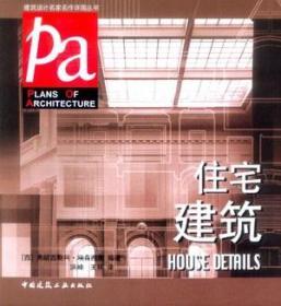 建筑设计名家名作详图丛书 住宅建筑 9787112062249 弗朗西斯科·埃森西奥 中国建筑工业出版社 蓝图建筑书店