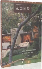 国外花园别墅设计集锦 花园别墅 7 9787112055326 斯蒂文·埃尔利希建筑师事务所 迈克尔·韦伯 中国建筑工业出版社 蓝图建筑书店